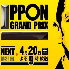 IPPONグランプリ2019春