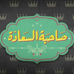 صاحبة السعادة | Sahibet Al-Saada