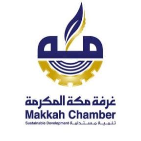 MakkahChamber - غرفة مكة المكرمة