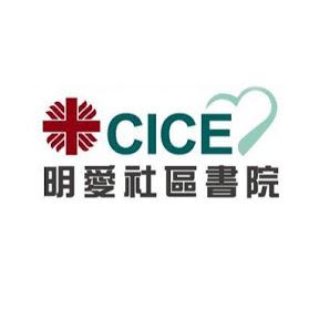 CICE明愛社區書院