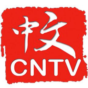 加拿大国家电视台