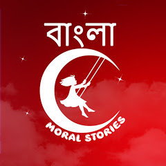 Bengali Moral Stories