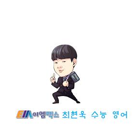 최현욱수능영어