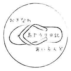 「島ぞうり日記」