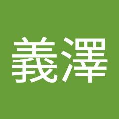 義澤正太郎