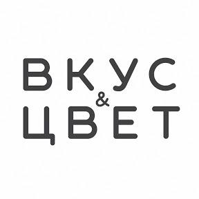 ВКУС & ЦВЕТ