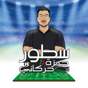 حمزة حركاني Hamza Harkani