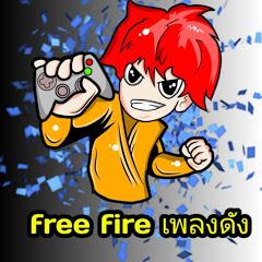 Free Fire เพลงดัง