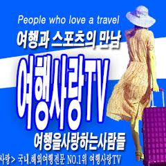 여행사랑TV