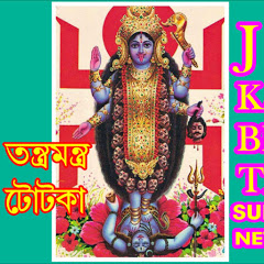 JOY Maakali Bengali Tips 24 Hours