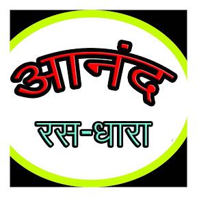 Anand Ras Dhara