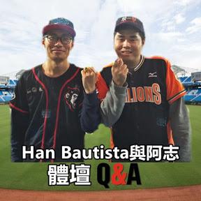 Han Bautista與阿志體壇Q&A