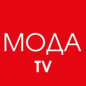 МОДА телеканал