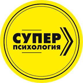 Супер-психология - Константин Довлатов