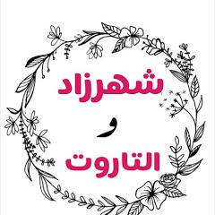 shrazad of tarot 『 شهرزاد و التاروت