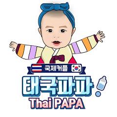 태국파파 Thai PAPA