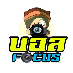 บอล' Focus