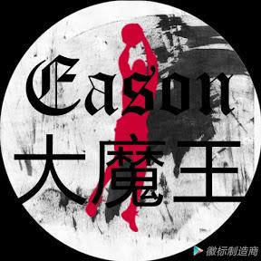 Eason大魔王