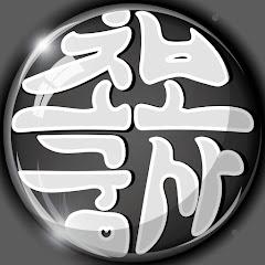 초보궁사 실전코딩 Chobo904