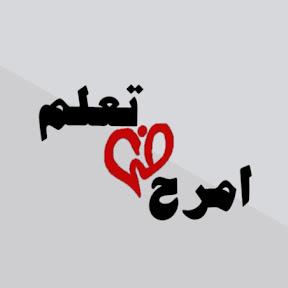 امرح وتعلم - Imrah wa Talam
