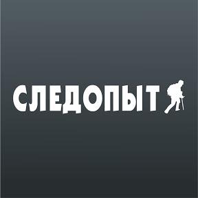СЛЕДОПЫТ