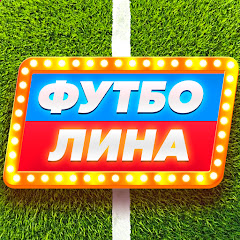 Футболина