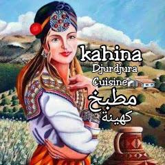 Cuisine Kahina Djurdjura مطبخ كهينة