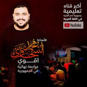 الأستاذ محمد السخاوى