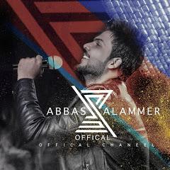 عباس الامير - Abbas Alameer