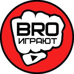 BRO ИГРАЮТ