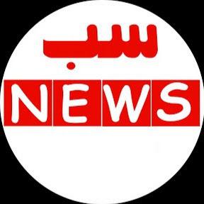 SUB News
