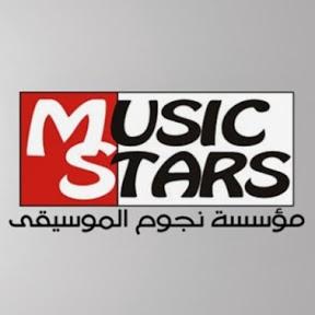 نجوم الموسيقى - Music Stars