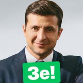 Зе!Новости