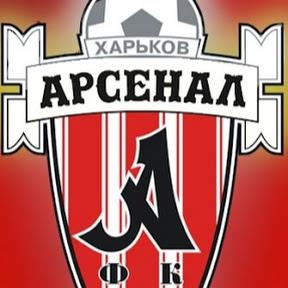 ДЮФК «Арсенал» (Харьков)