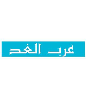 عرب الغد ِArab Alghad