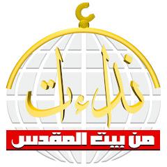 نداءات من بيت المقدس AL- AQSA CALL