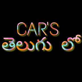 CAR'S తెలుగు లో