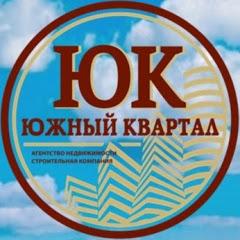 #Недвижимость в Анапе АН Южный квартал-ЮК