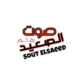 صوت الصعيد _ Sout Elsaeed
