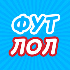 ФУТЛОЛ