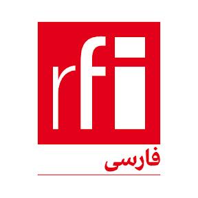 ار.اف.ای / RFI فارسی