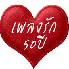เพลงรัก 50 ปี ช่องเพลงดอกไม้ ที่ไร้กุหลาบ