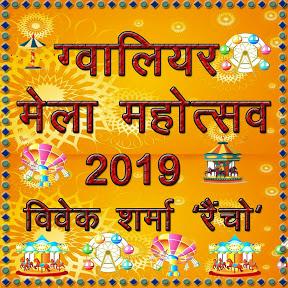 Gwalior Mela Mahotsav 2019