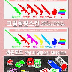 Skin Sudden Attack Korean