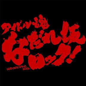『アイドル魂 なだれ坂ロック!』公式チャンネル