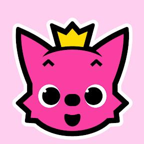 พิ้งฟอง(Pinkfong) เพลงและนิทาน