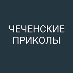Чеченские Приколы