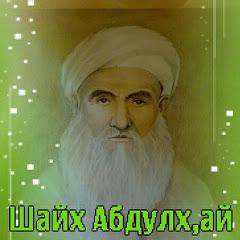 Шайх Абдулхай