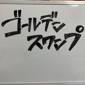 【ゴルスワ】ゴールデンスワンプ
