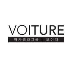 보이쳐(VOITURE) - 아카펠라 그룹(Acappella group) KOREA